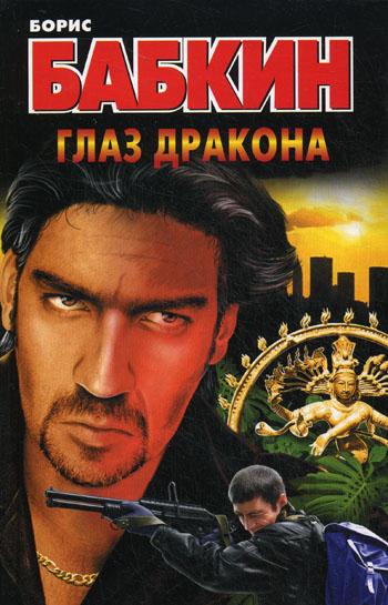 Борис Бабкин Глаз дракона борис бабкин глаз дракона