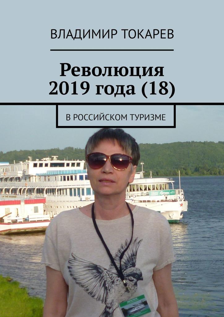 Революция 2019года(18). В российском туризме