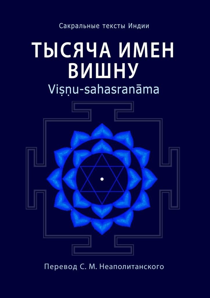 Фото - Неаполитанский С. М. Тысяча имен Вишну. Viṣṇu-sahasranāma антон алеев тысяча и один гром
