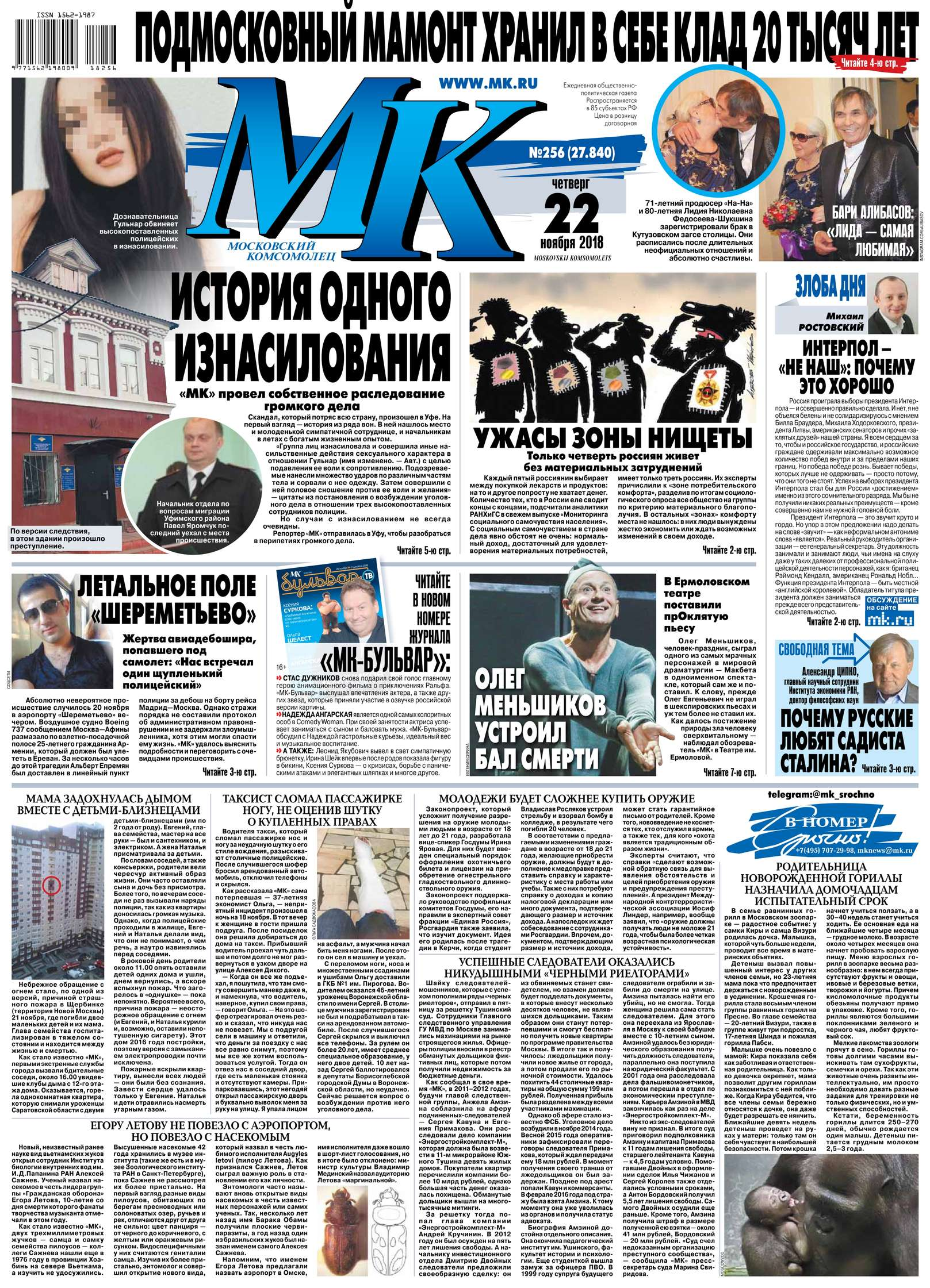 МК Московский Комсомолец 256-2018