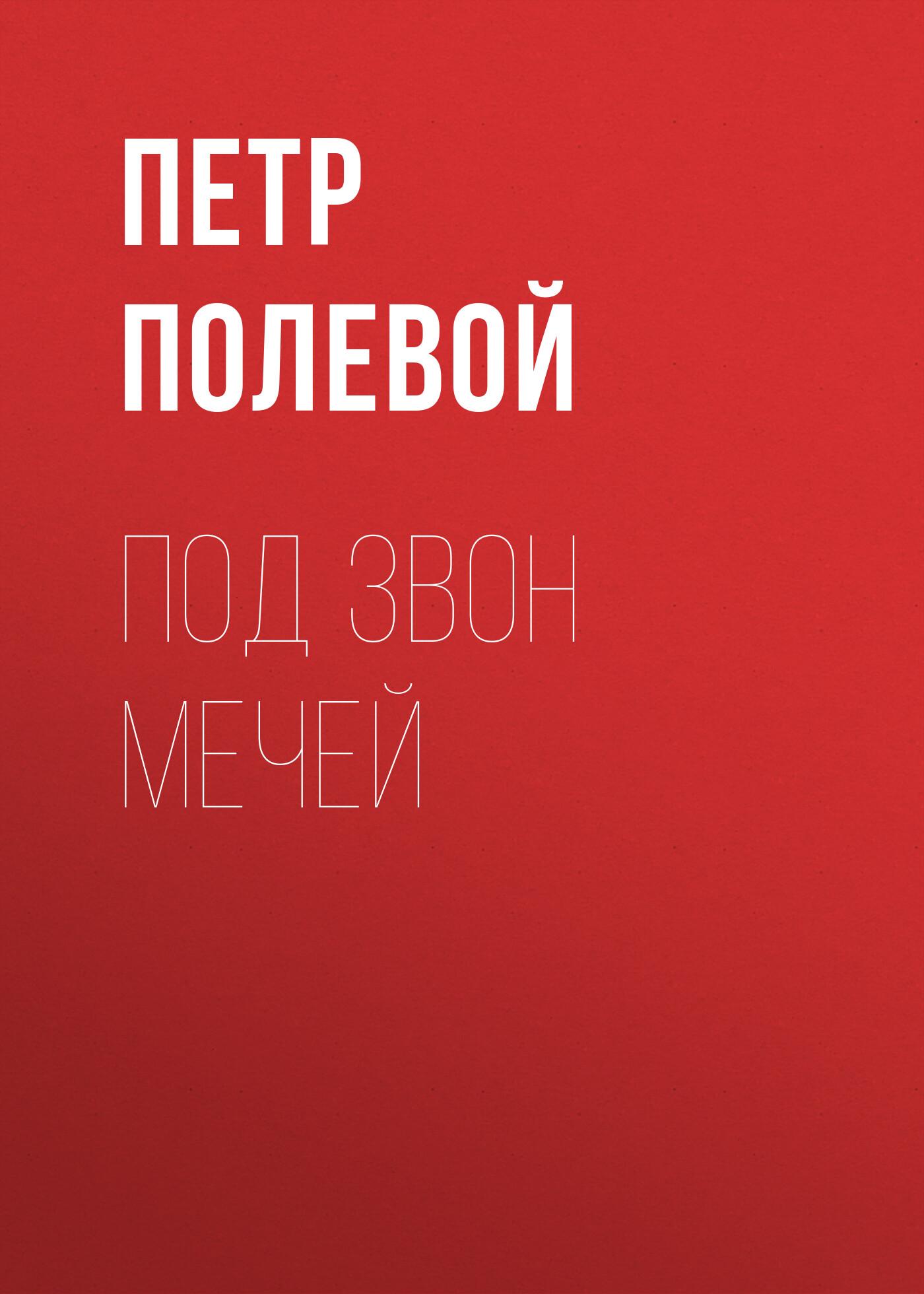Петр Полевой Под звон мечей эпосы легенды и сказания садко