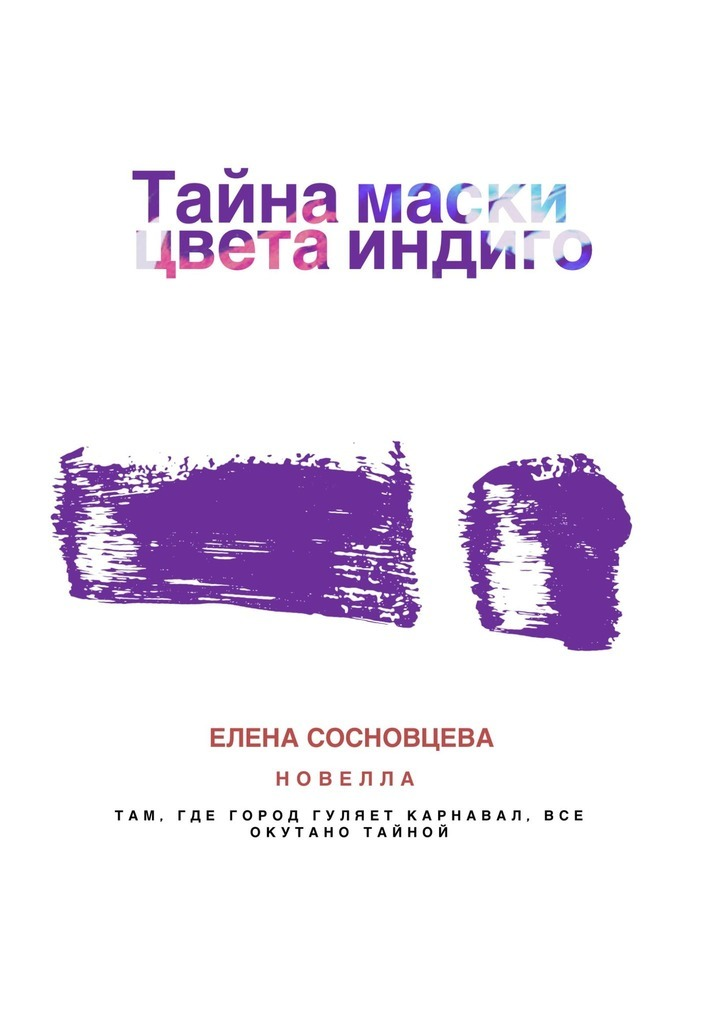 Елена Сосновцева Тайна маски цвета индиго елена фёдорова венецианский карнавал поэтический сборник
