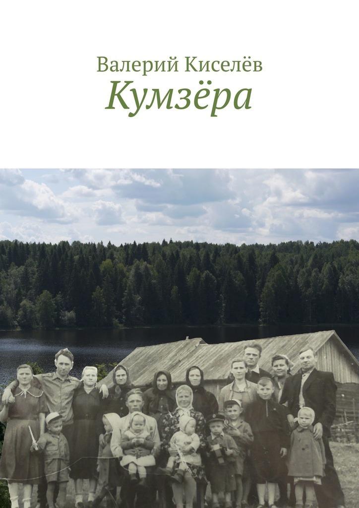 Валерий Киселёв Кумзёра владимир булатов русский север