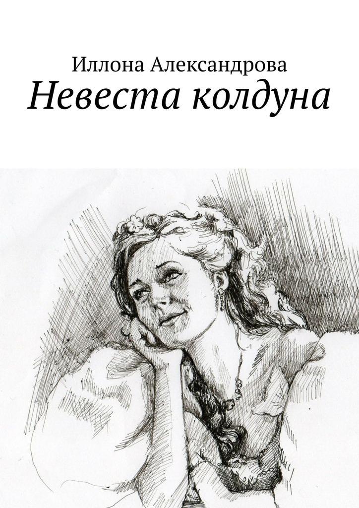 цена на Иллона Александрова Невеста колдуна