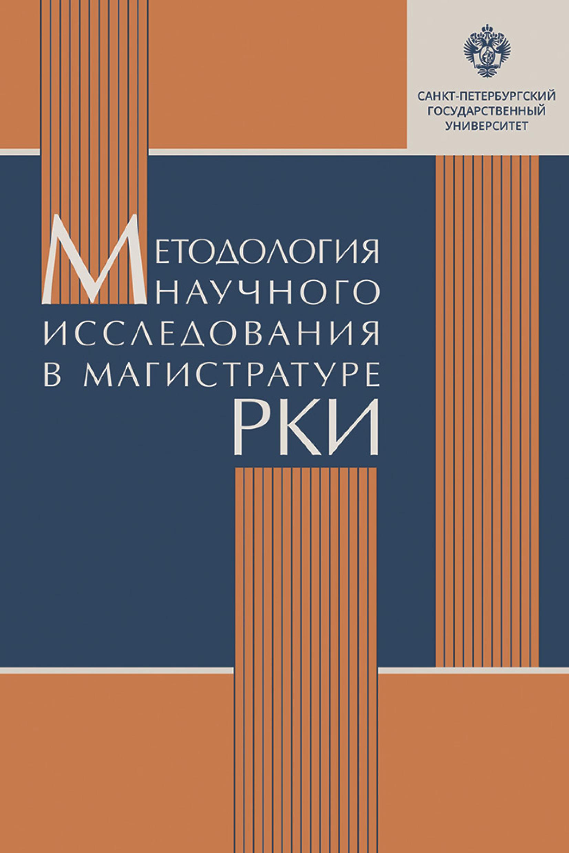 Д. В. Колесова Методология научного исследования в магистратуре РКИ новиков а новиков д методология научного исследования