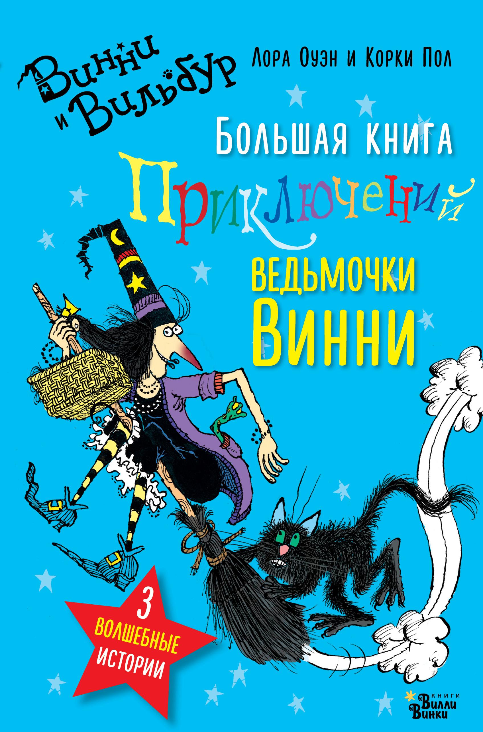 Лора Оуэн Большая книга приключений ведьмочки Винни корзина для хранения с ручками casy home ва 051синяя