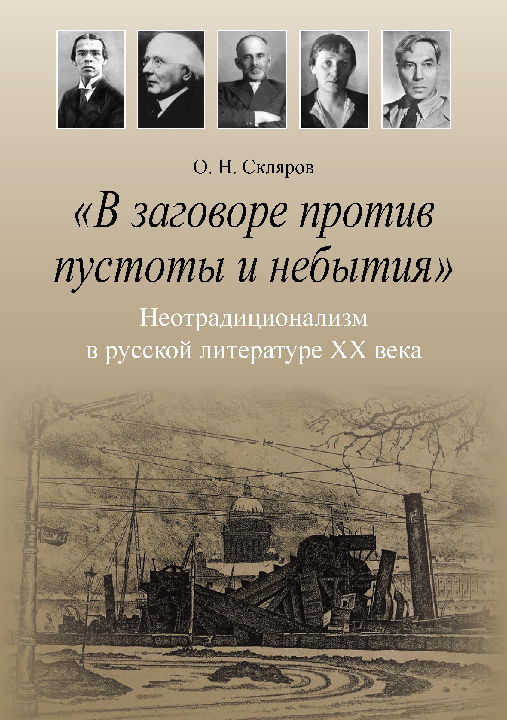 «В заговоре против пустоты и небытия». Неотрадиционализм в русской литературе XX века