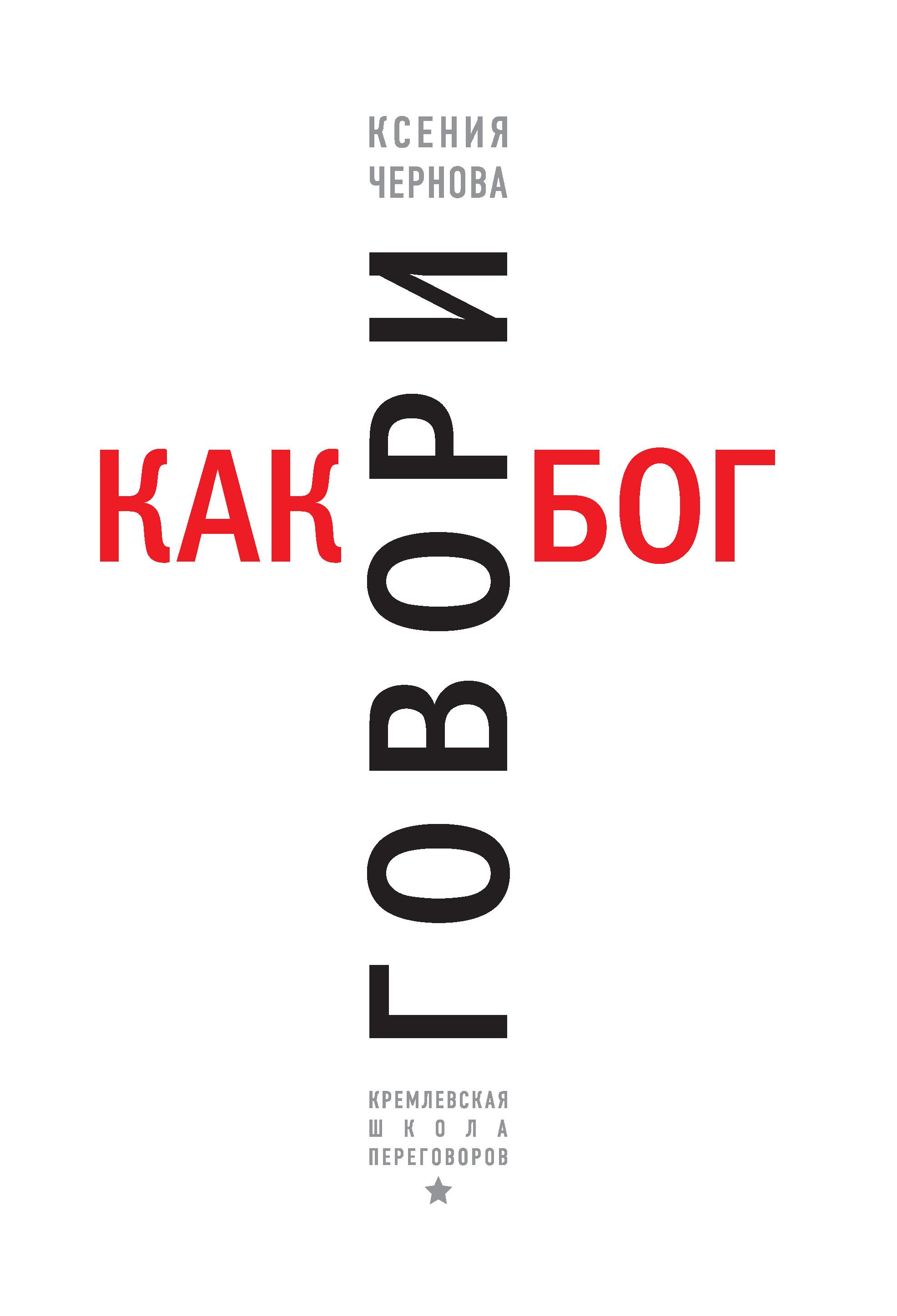Ксения Чернова, Бомбора «Говори как бог»