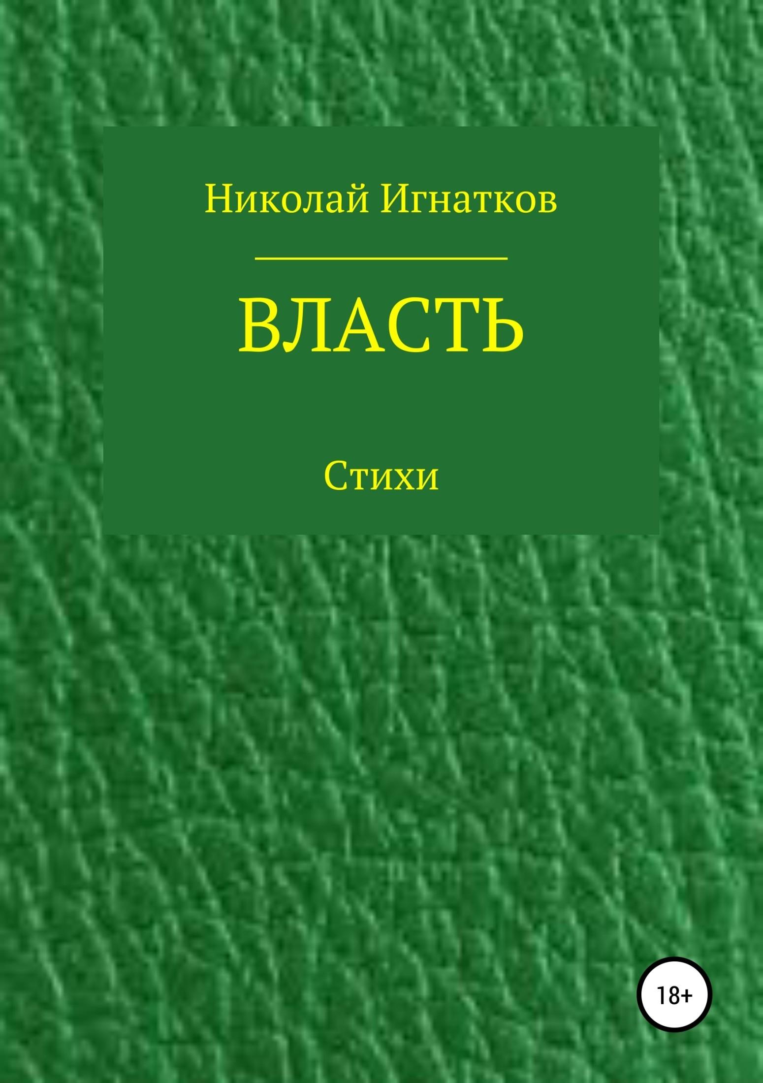 Николай Викторович Игнатков Власть. Книга стихотворений цена