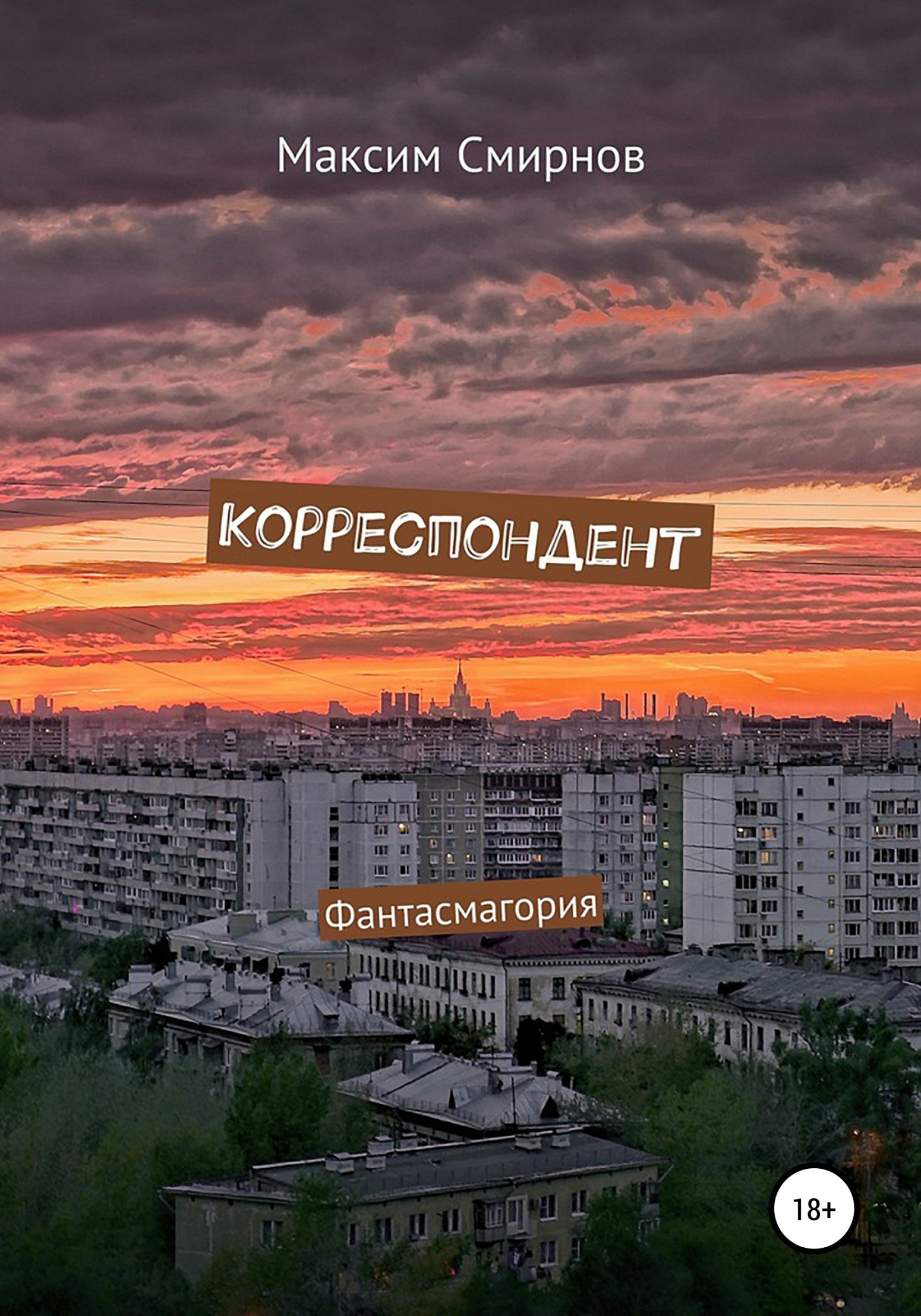 Корреспондент. Фантасмагория