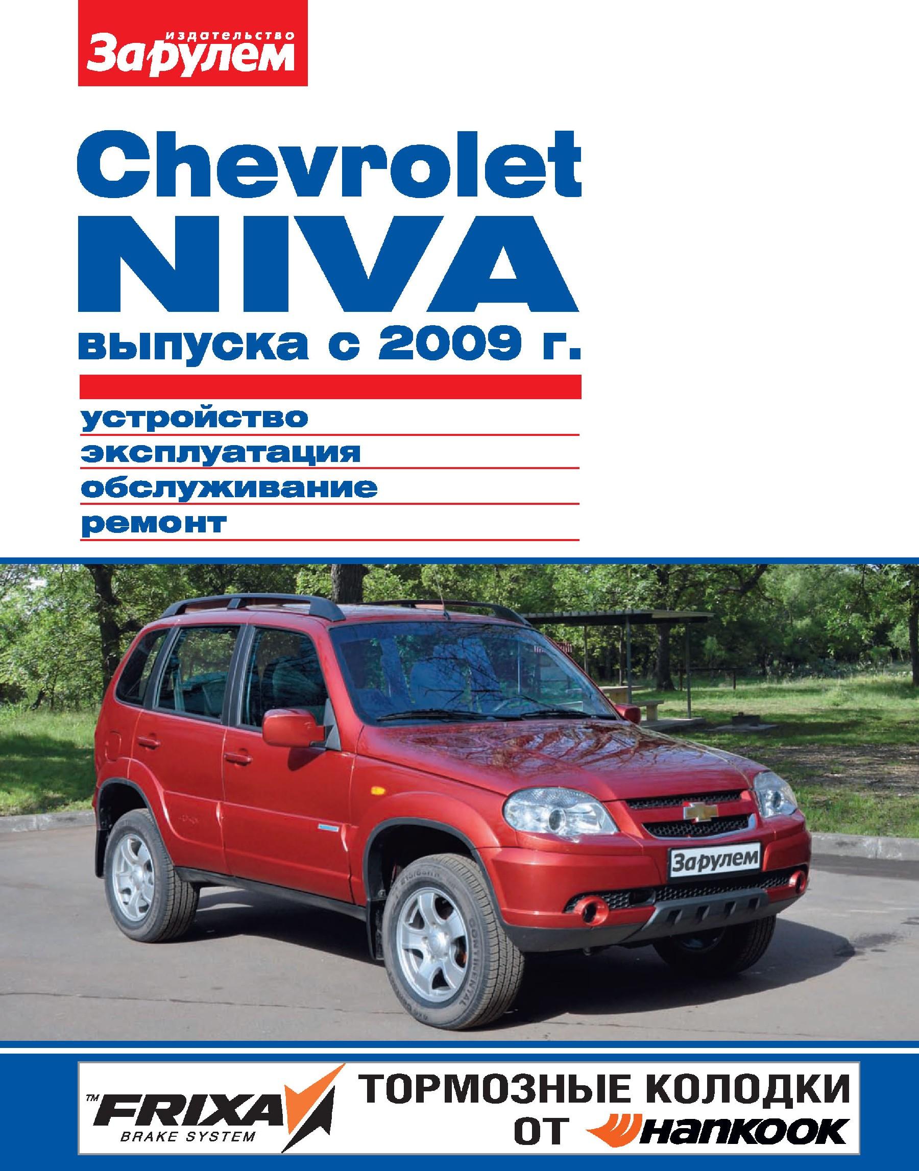цена на Отсутствует Chevrolet Niva выпуска с 2009 г. Устройство, эксплуатация, обслуживание, ремонт. Иллюстрированное руководство