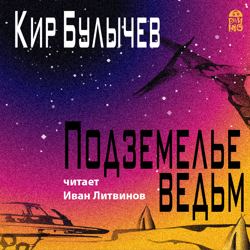 Кир Булычев Подземелье ведьм булычёв кир последняя война великий гусляр подземелье ведьм