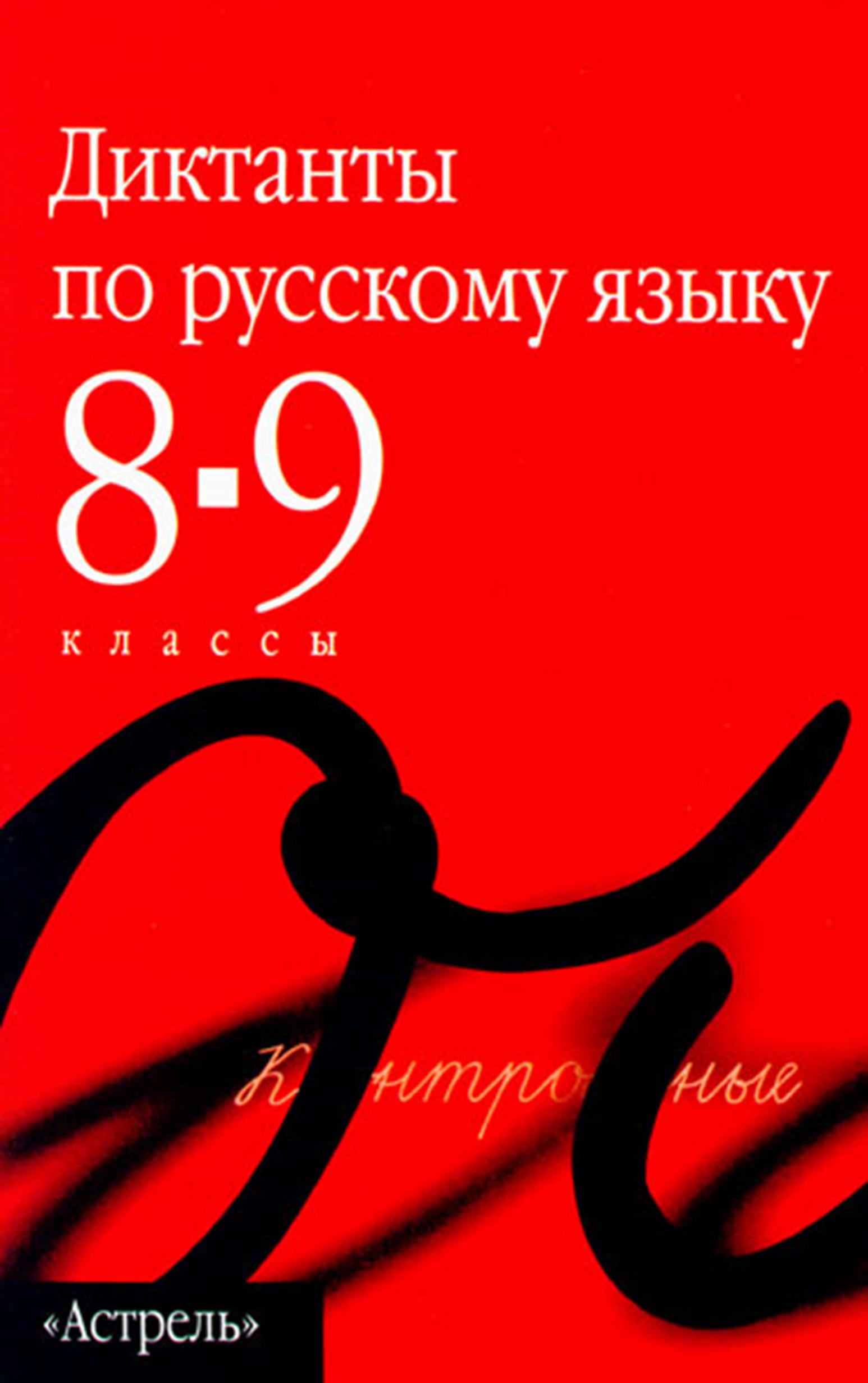Отсутствует Сборник диктантов по русскому языку. 8–9 классы и м стронская 150 тренировочных упражнений по русскому языку 5 9 классы