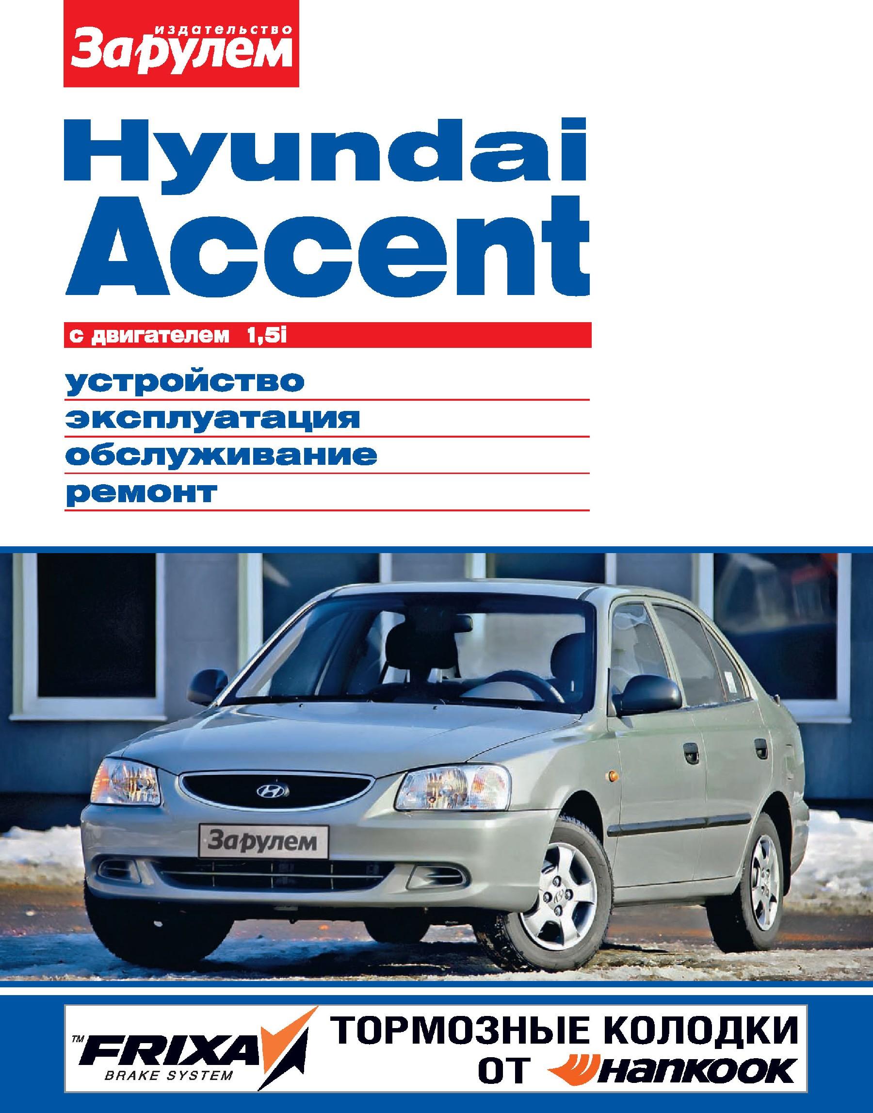 Отсутствует Hyundai Accent с двигателем 1,5i. Устройство, эксплуатация, обслуживание, ремонт. Иллюстрированное руководство отсутствует грузовые автомобили техническое обслуживание ремонт и эксплуатация