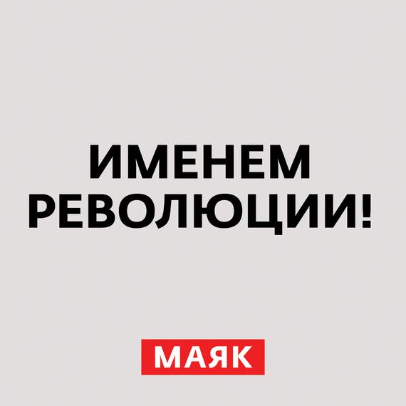 Творческий коллектив шоу «Сергей Стиллавин и его друзья» Именем революции! Часть 19 творческий коллектив шоу сергей стиллавин и его друзья именем революции часть 19