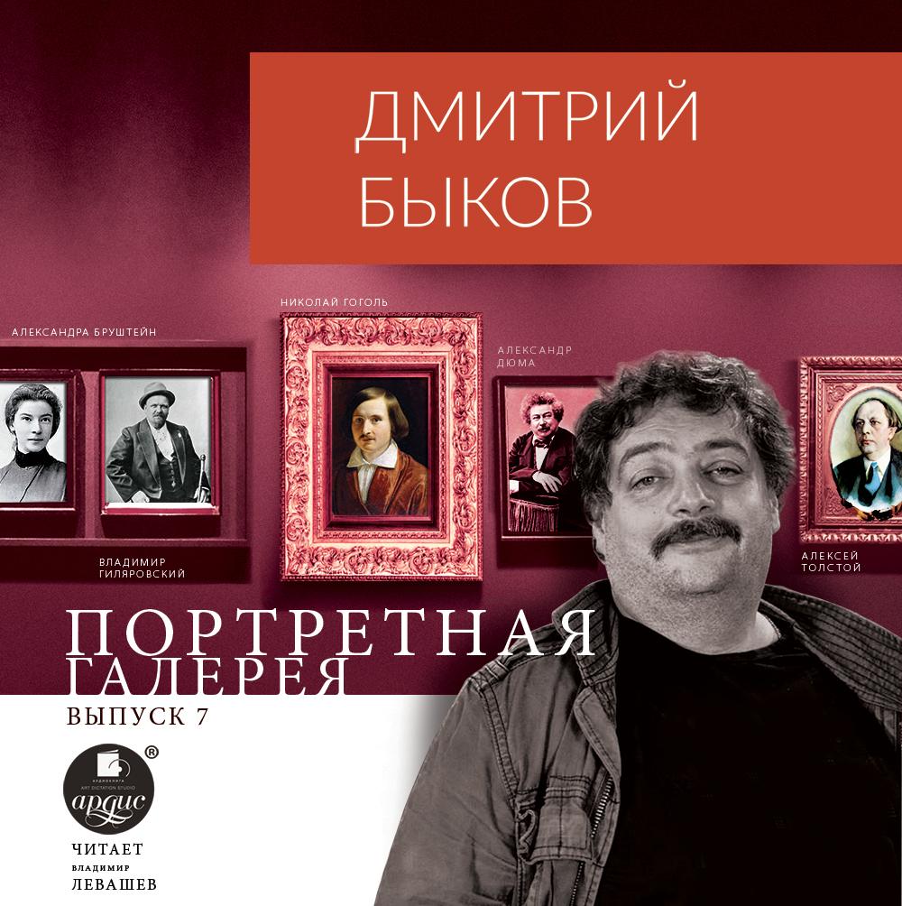 Дмитрий Быков Портретная галерея. Выпуск 7 цена