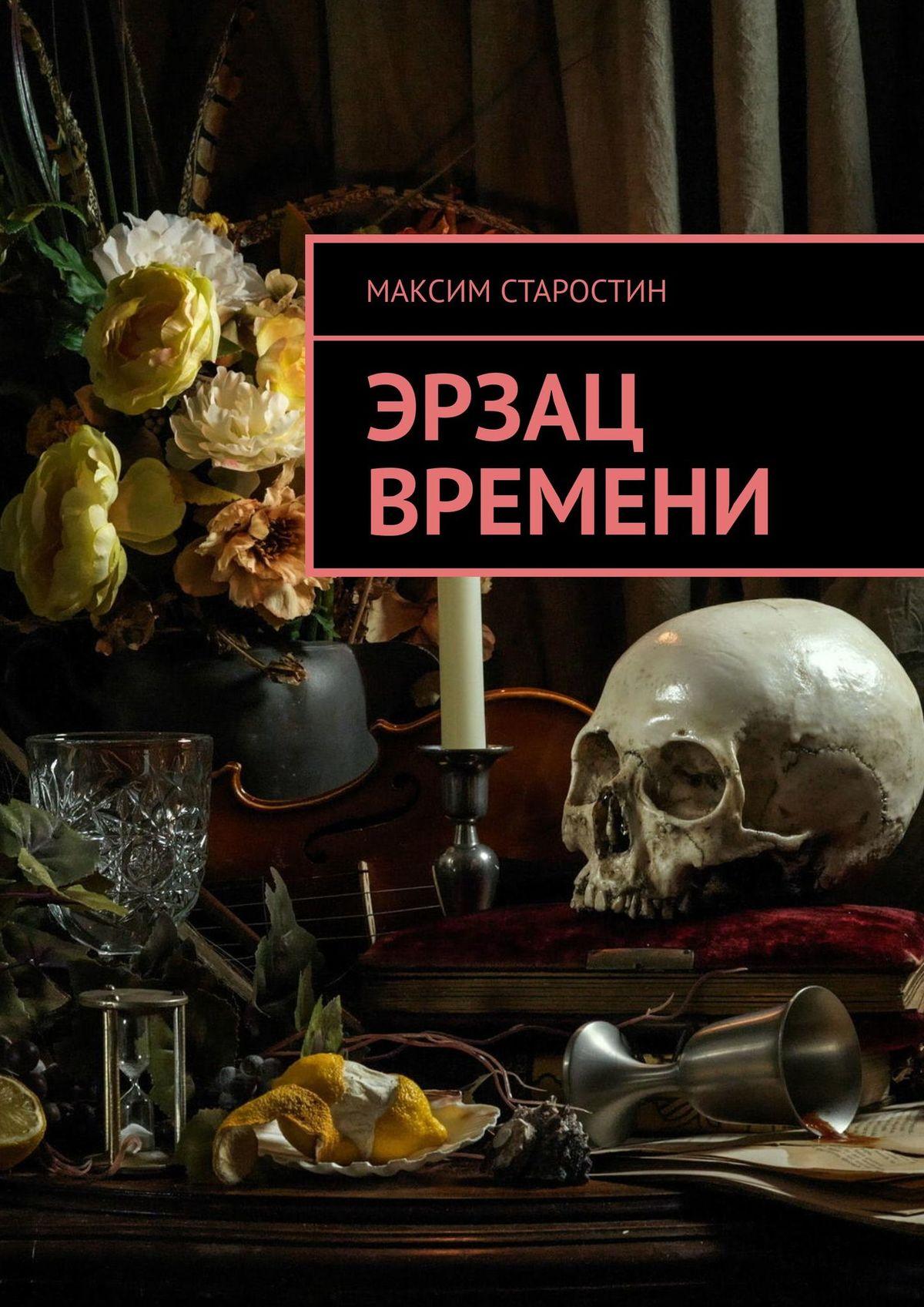 Максим Старостин Эрзац времени цена и фото
