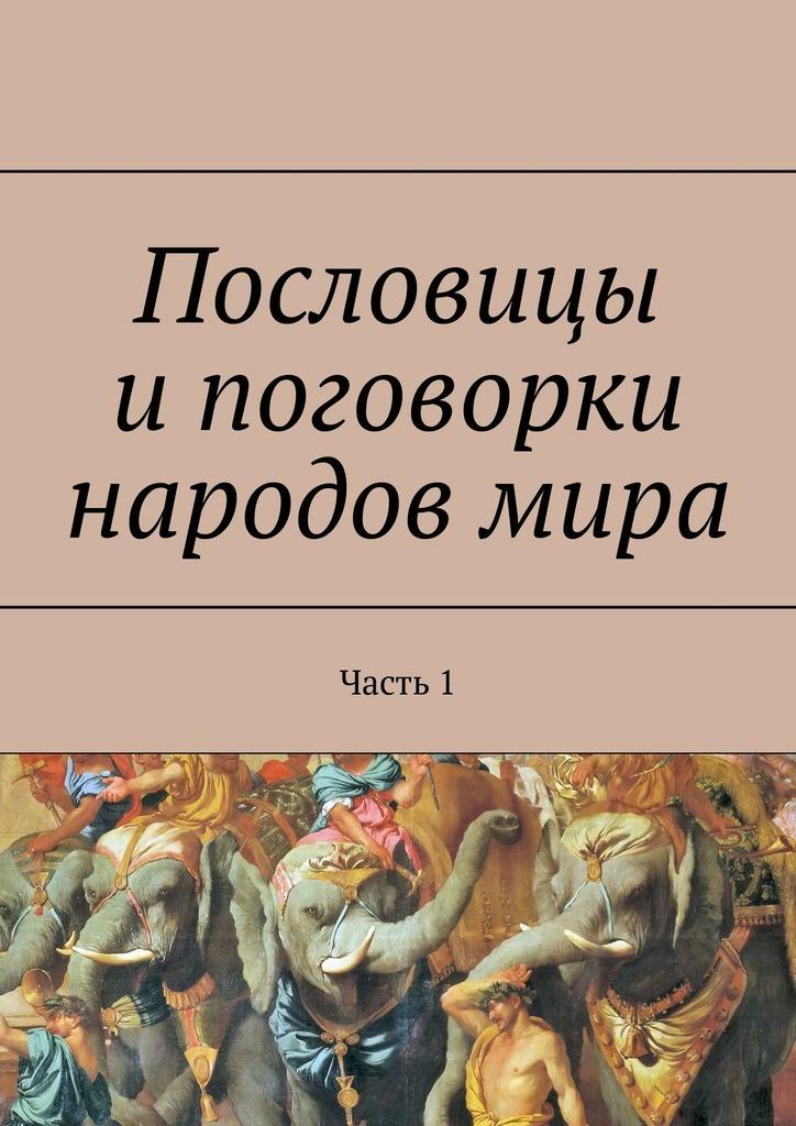 цена на Павел Рассохин Пословицы и поговорки народов мира. Часть 1