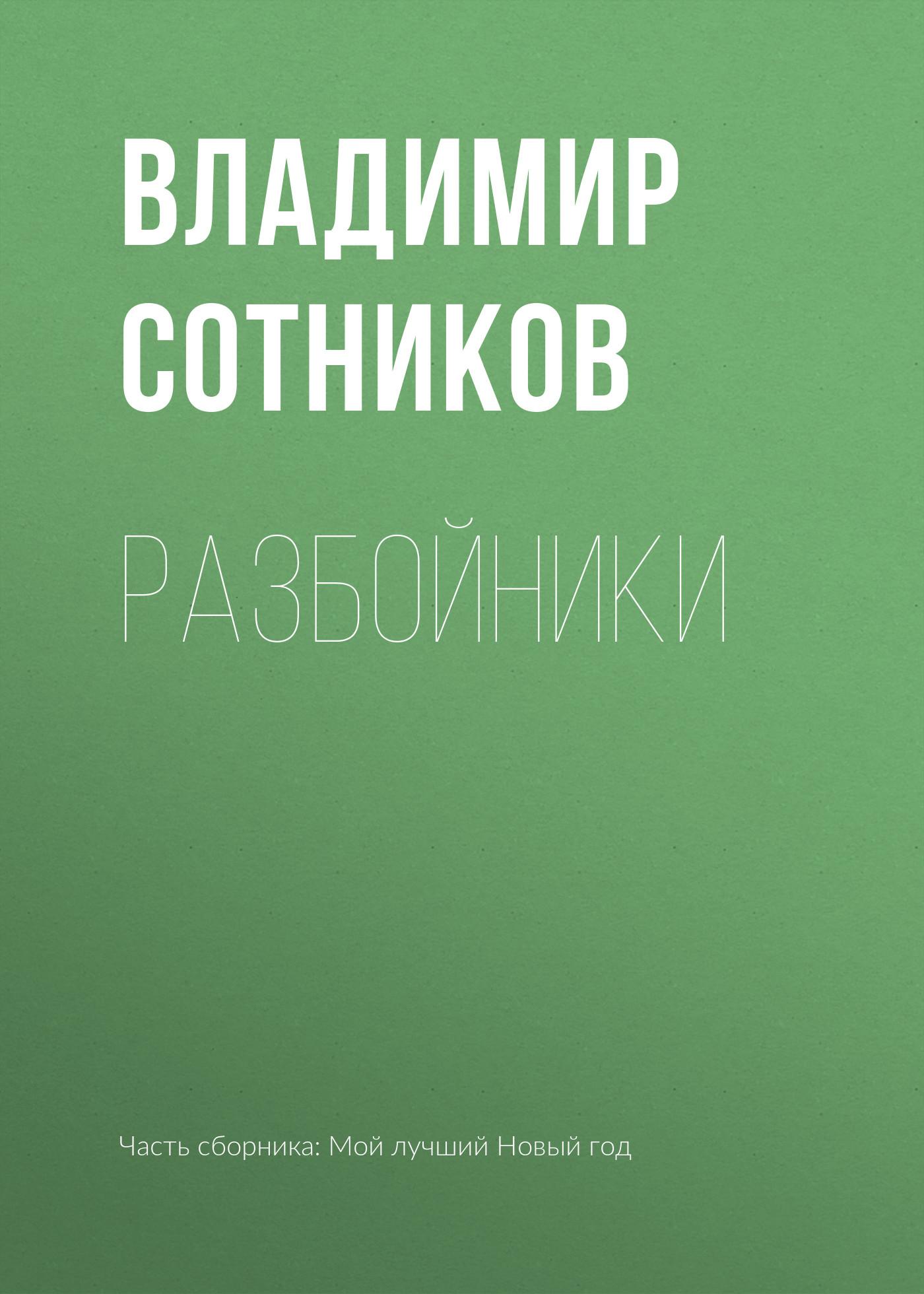 Фото - Владимир Сотников Разбойники левицкий а я сталкер рождение зоны