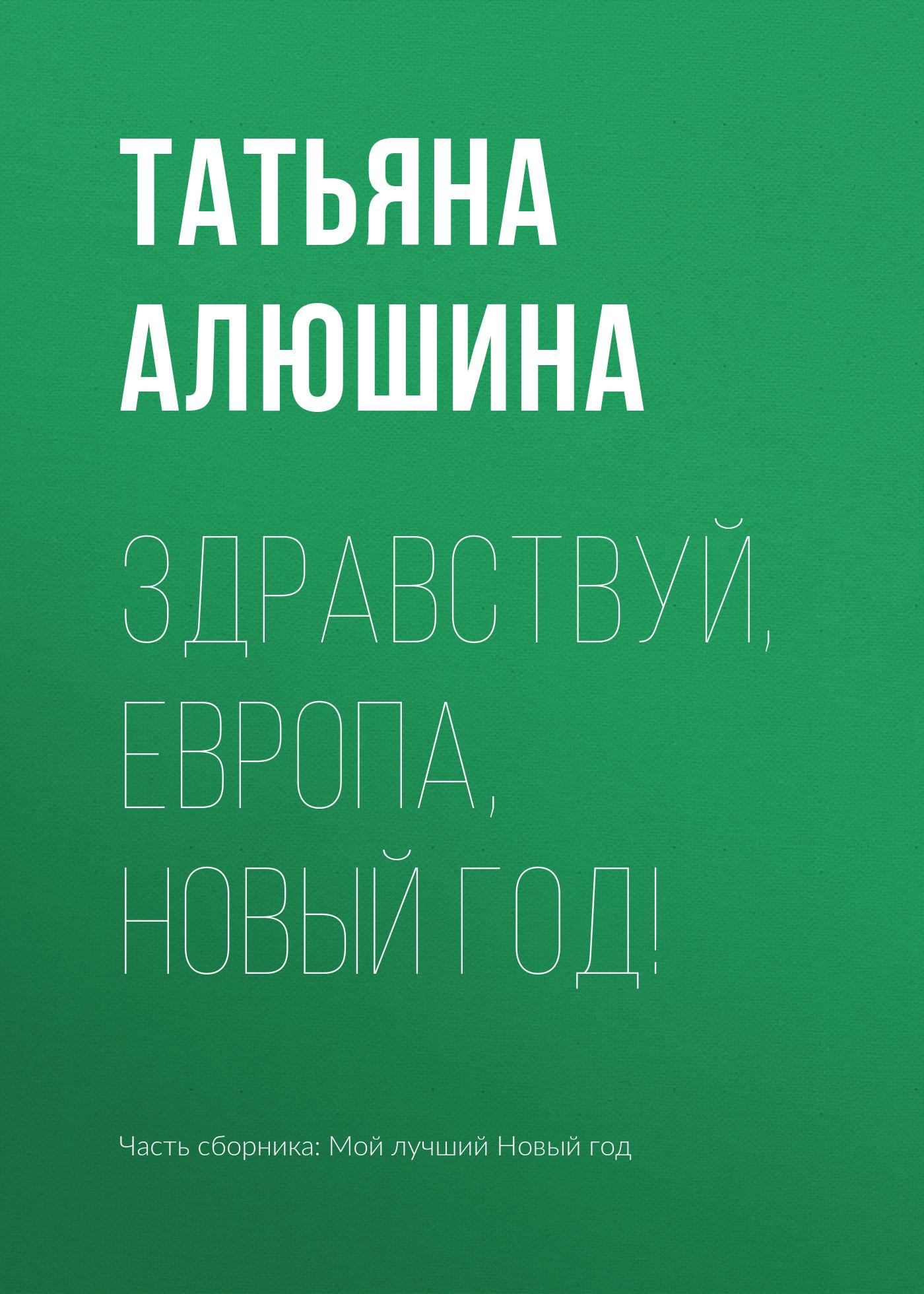 Татьяна Алюшина Здравствуй, Европа, Новый год! цены онлайн