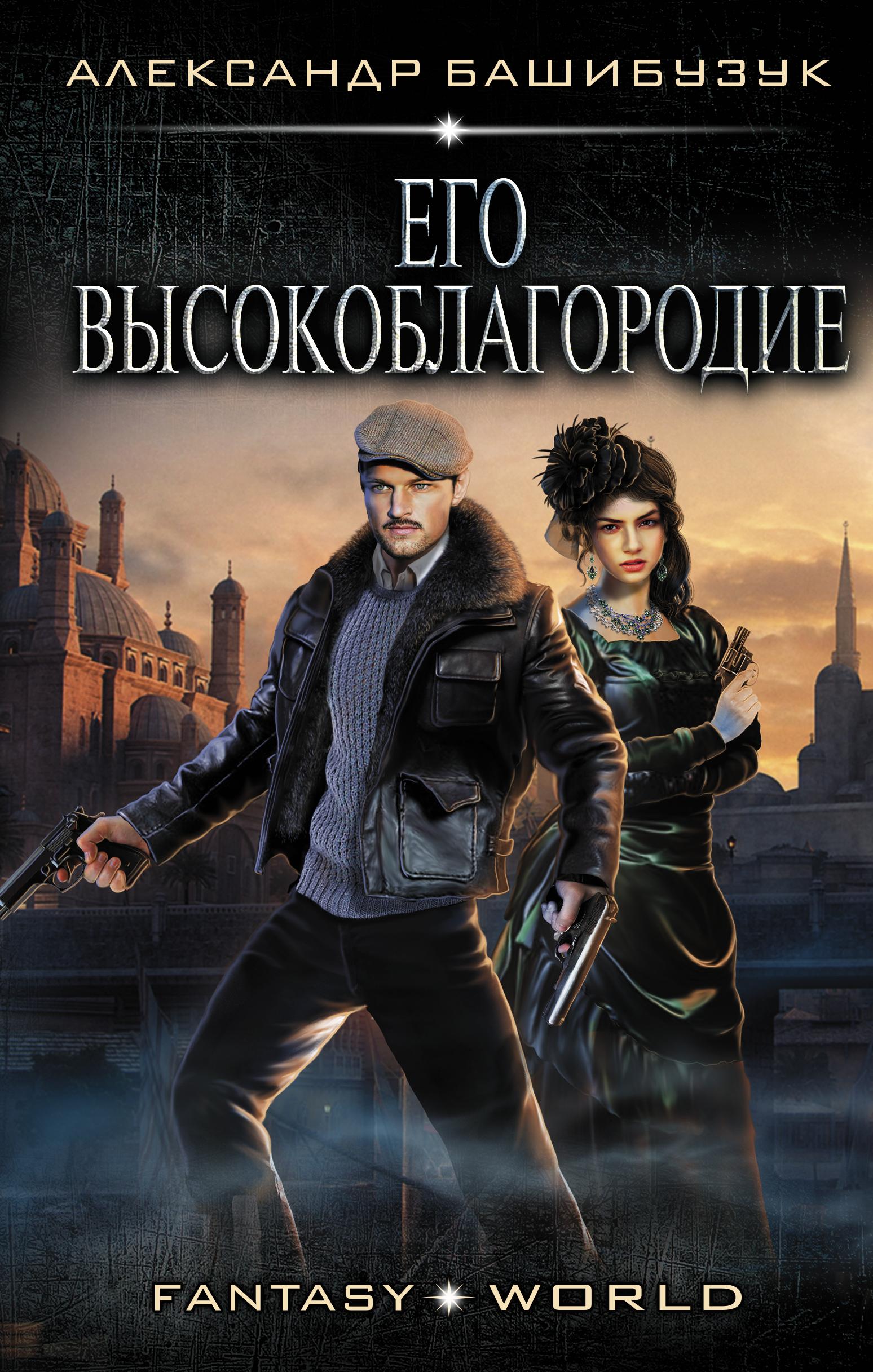 Александр Башибузук Эмигрант. Его высокоблагородие башибузук александр эмигрант его высокоблагородие