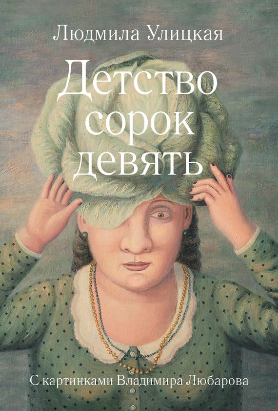 Людмила Улицкая Детство сорок девять (сборник) наше лучшее детство