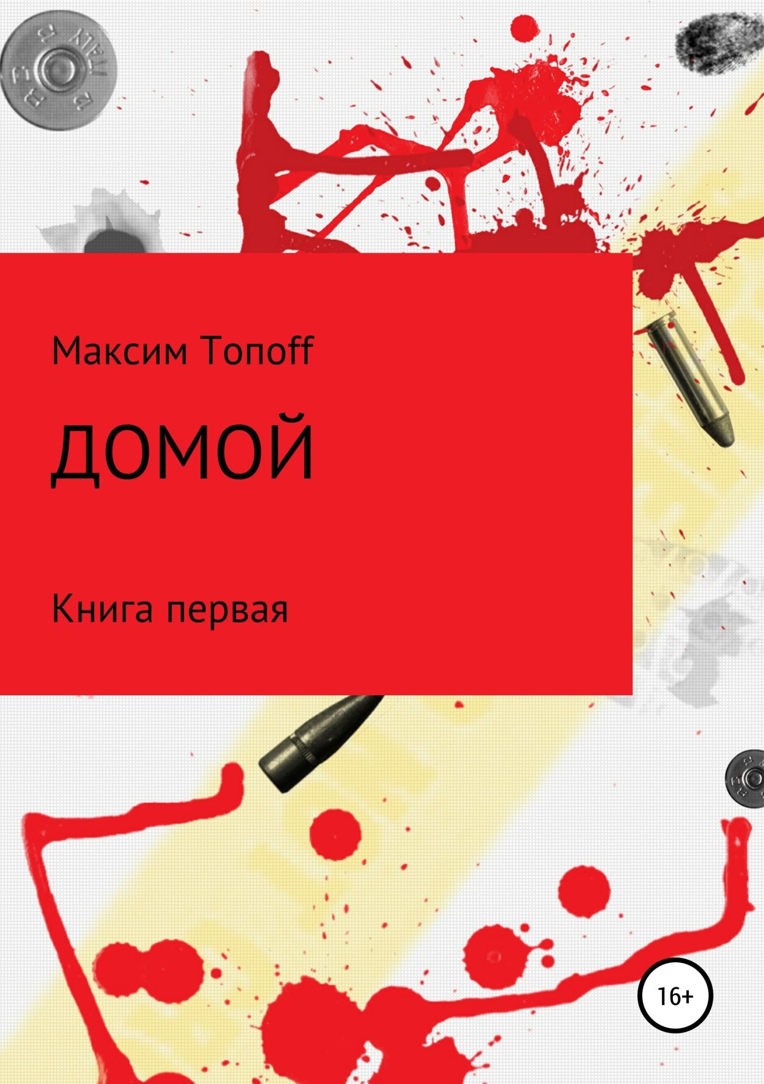 Максим Сергеевич Топов Домой