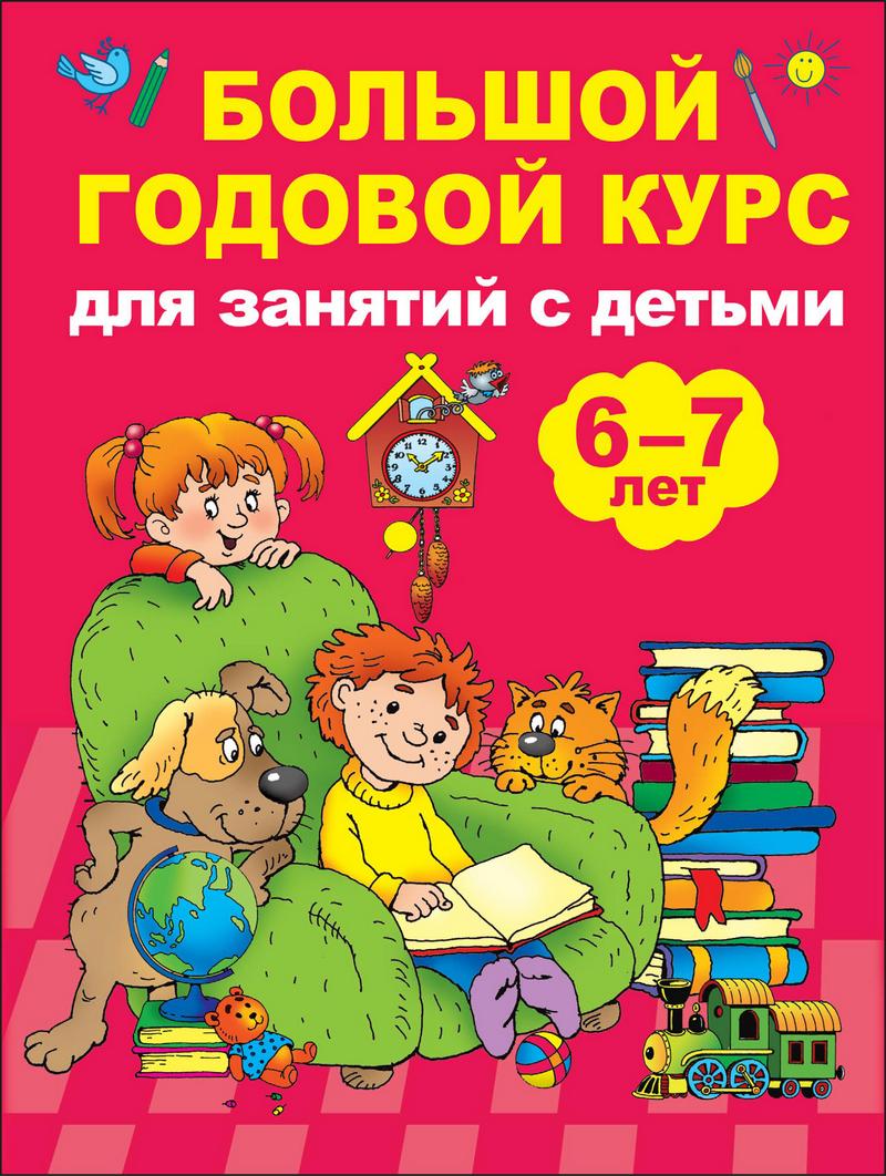 В. Г. Дмитриева Большой годовой курс для занятий с детьми 6-7 лет шсг 5 6 лет полный годовой курс для занятий с детьми