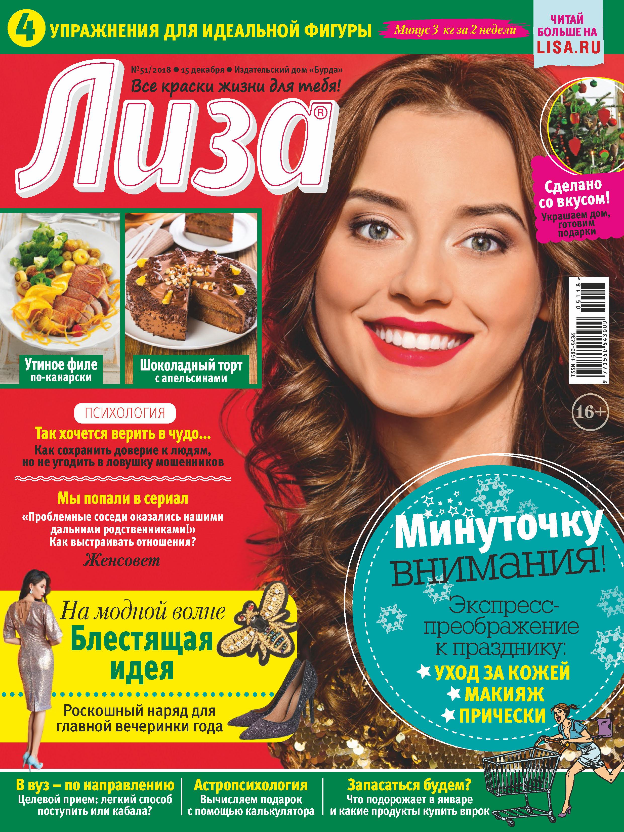 Отсутствует Журнал «Лиза» №51/2018 отсутствует журнал лиза 35 2017