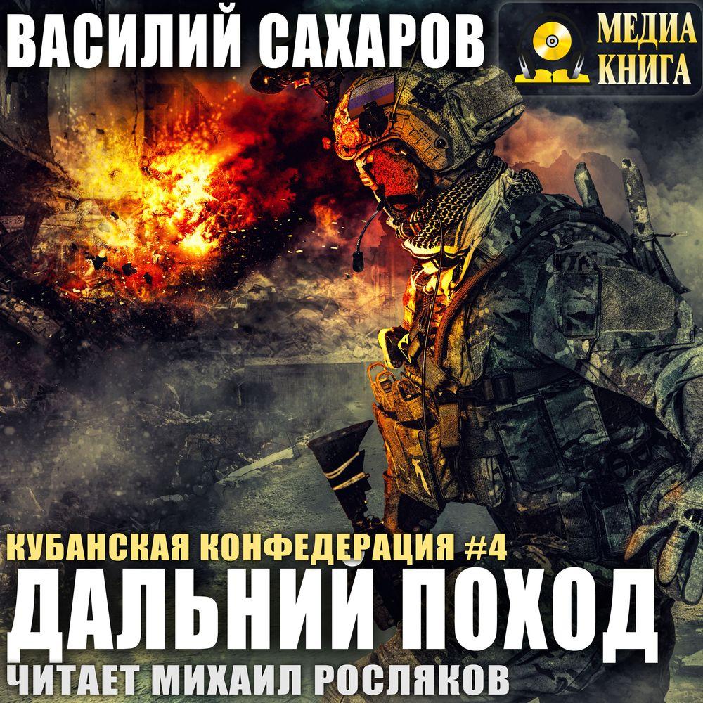 Василий Иванович Сахаров Дальний поход александр прозоров дальний поход