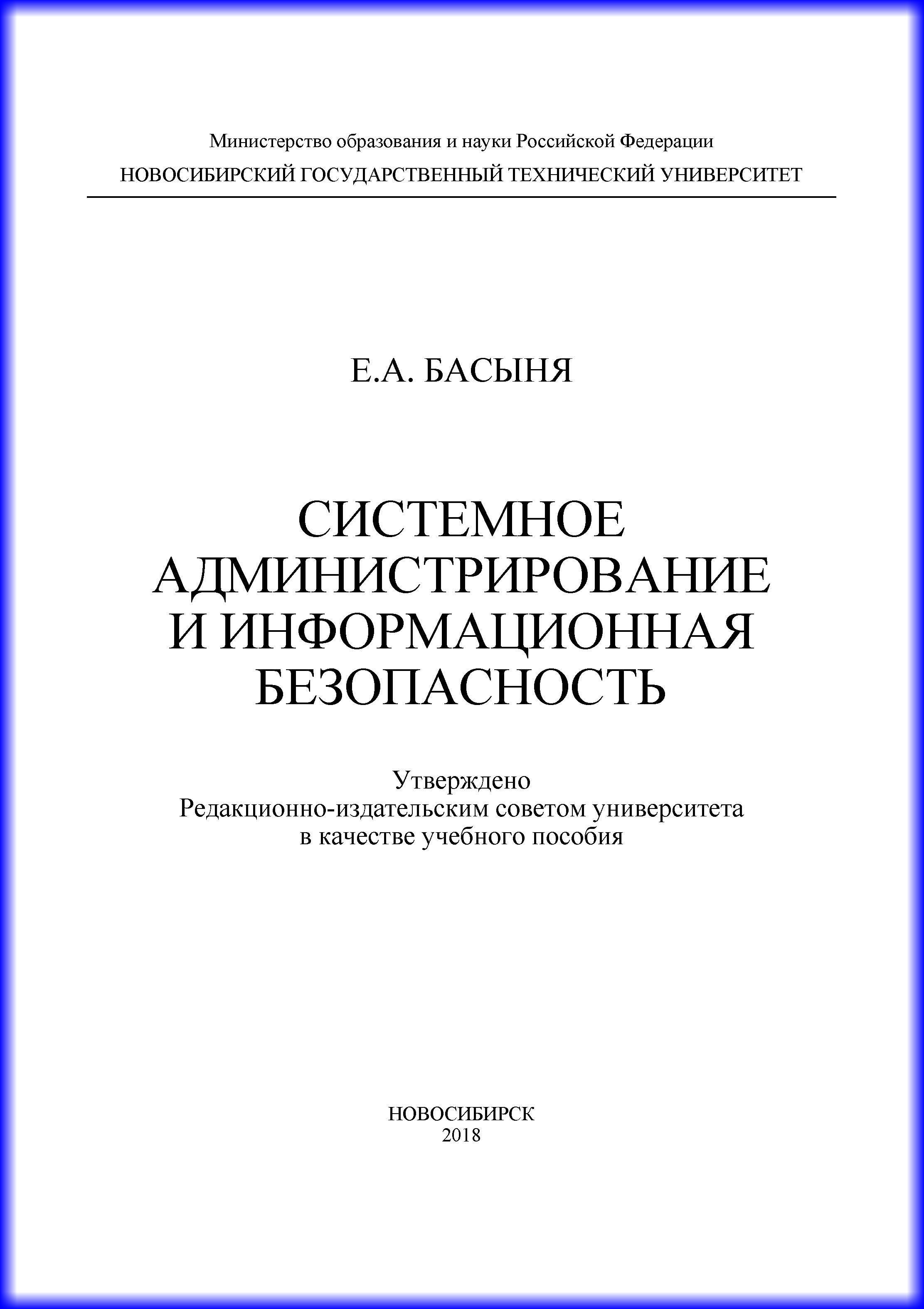 Е. А. Басыня Системное администрирование и информационная безопасность