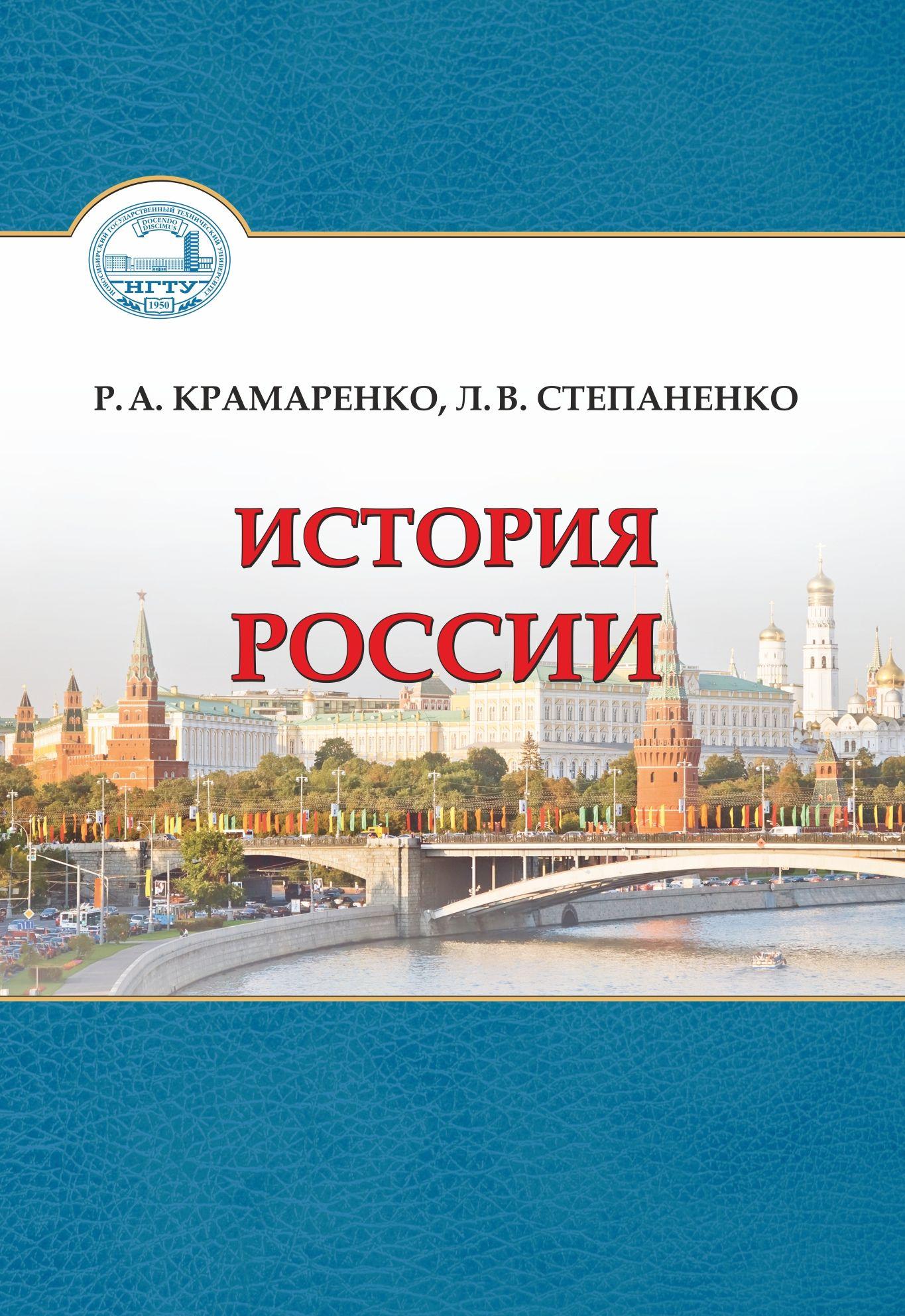 Р. А. Крамаренко История Россия р а крамаренко отечественная история