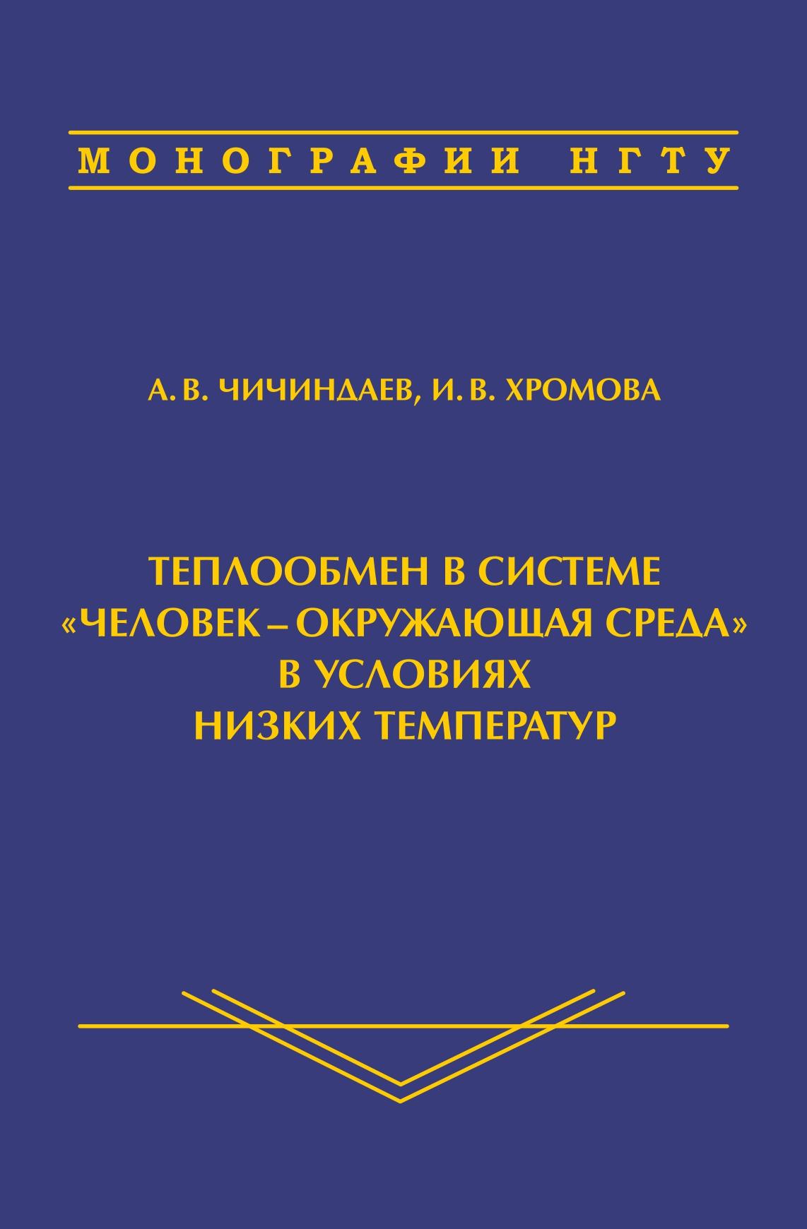 цена на А. В. Чичиндаев Теплообмен в системе «человек – окружающая среда» в условиях низких температур