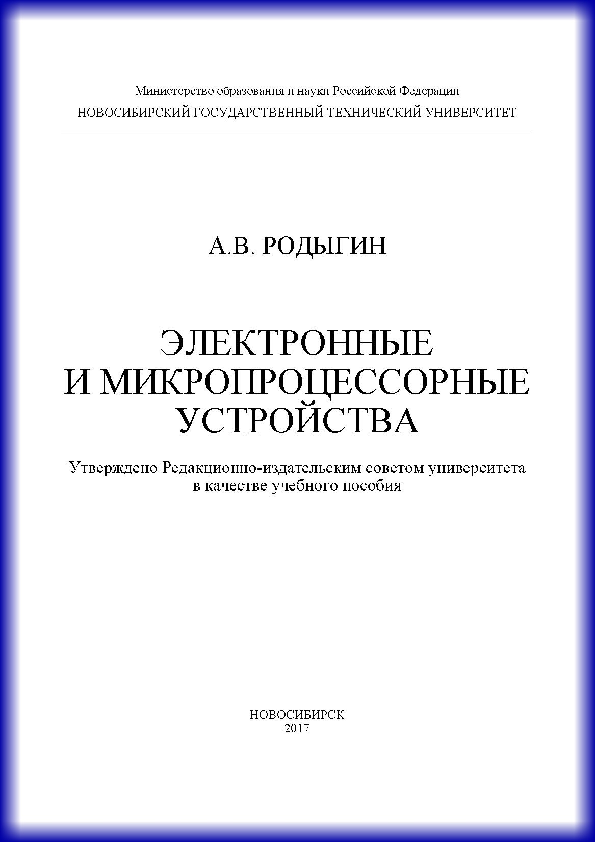 А. В. Родыгин Электронные и микропроцессорные устройства электронные устройства
