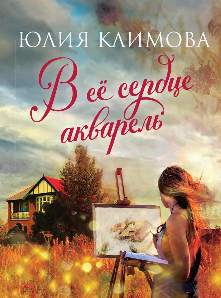 Юлия Климова В ее сердце акварель климова юлия в ее сердце акварель