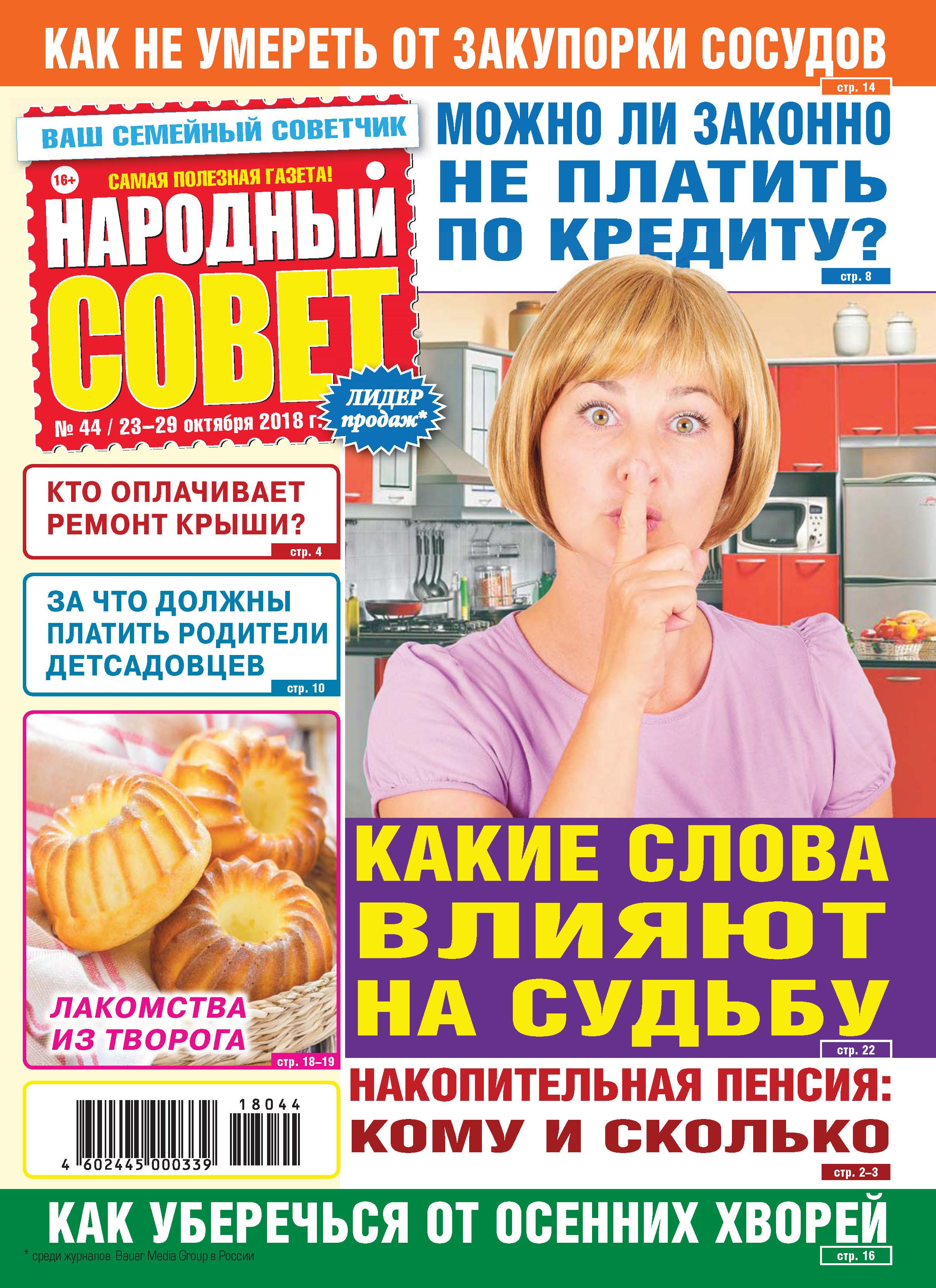Народный совет №44/2018