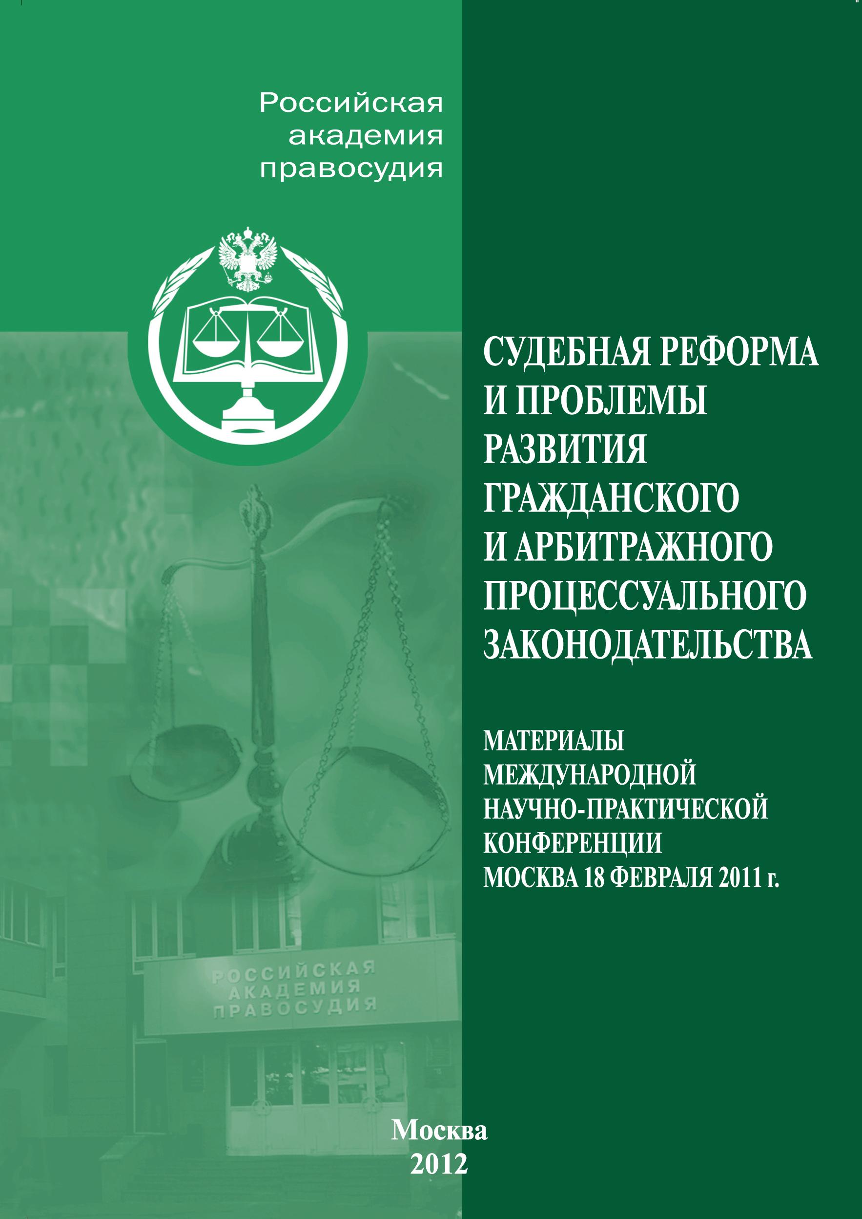 Коллектив авторов Судебная реформа и проблемы развития гражданского и арбитражного процессуального законодательства в витрянский реформа гражданского законодательства промежуточные итоги