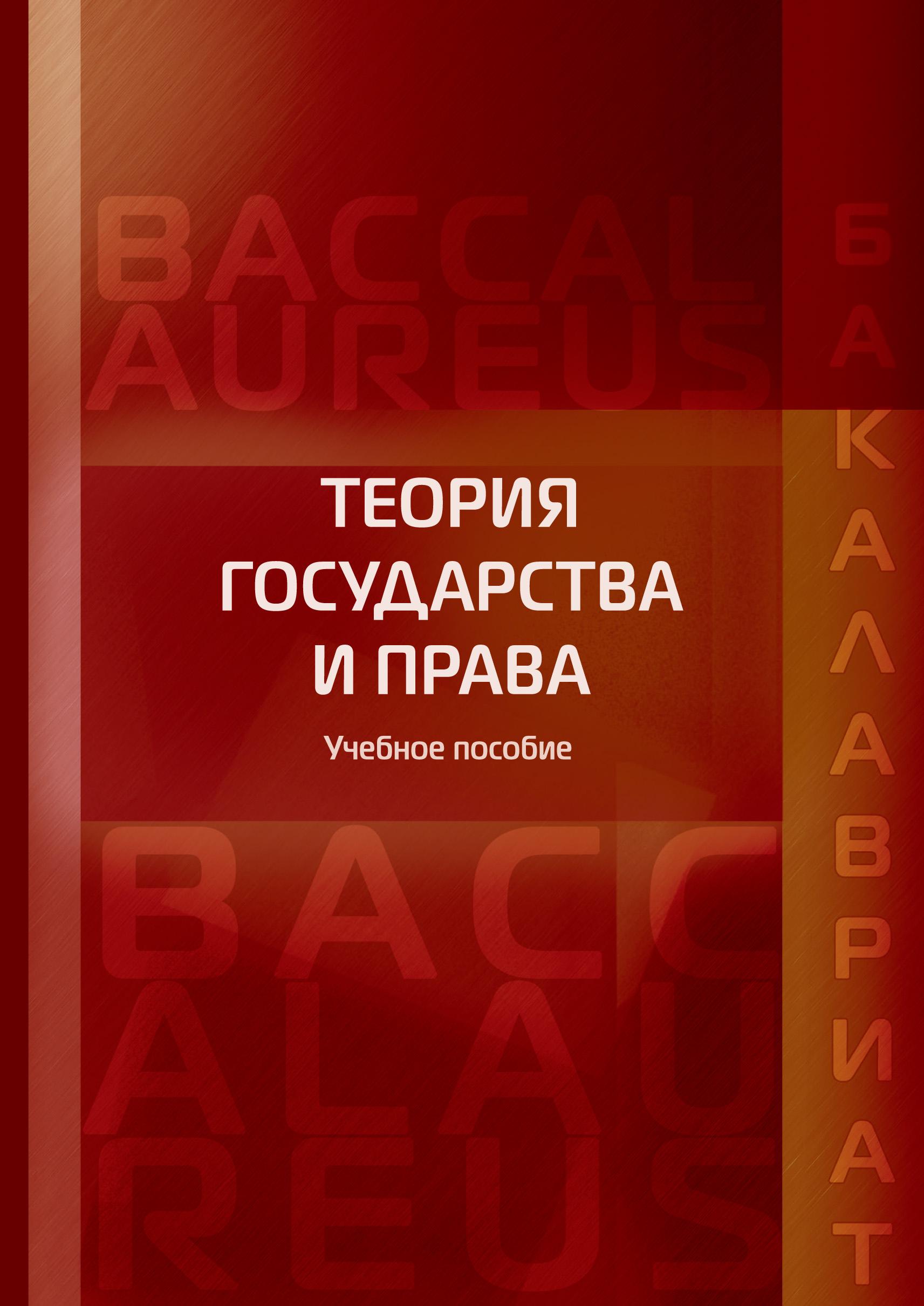 Коллектив авторов Теория государства и права честнов и теория государства и права учебник
