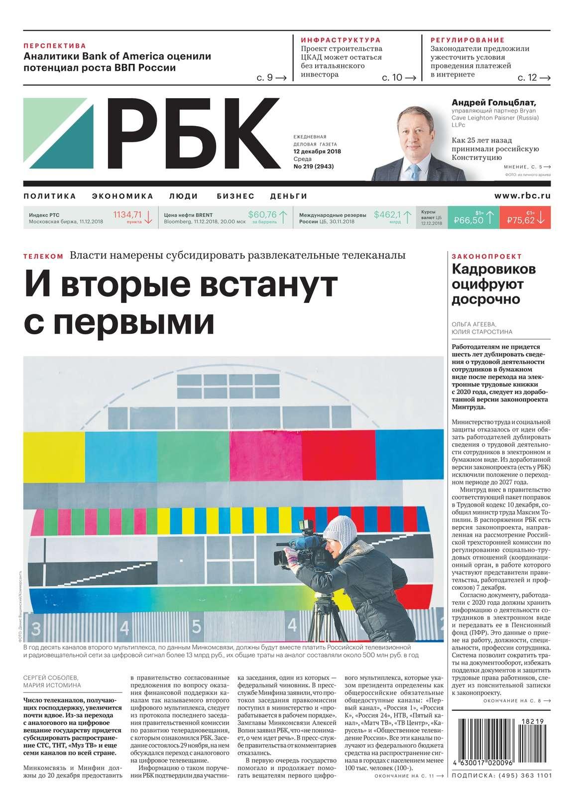 Ежедневная Деловая Газета Рбк 219-2018