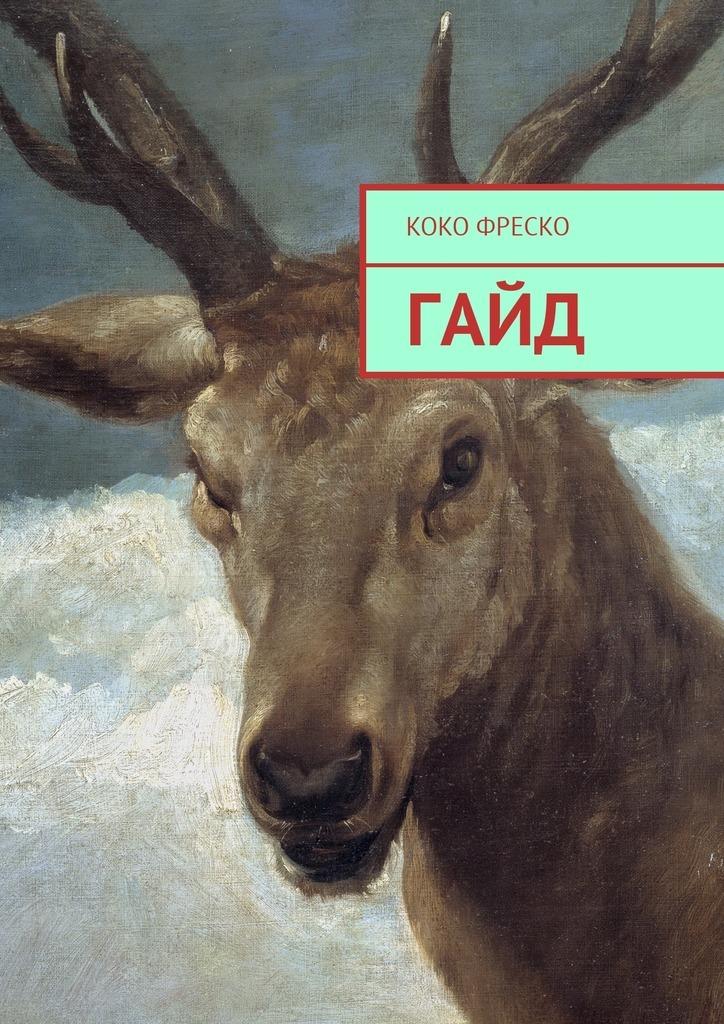 Коко Фреско Гайд