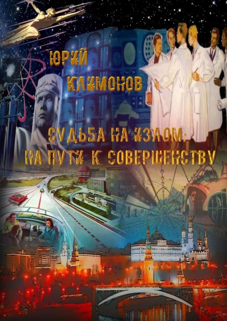 Юрий Климонов Судьба на излом. На пути к совершенству цены