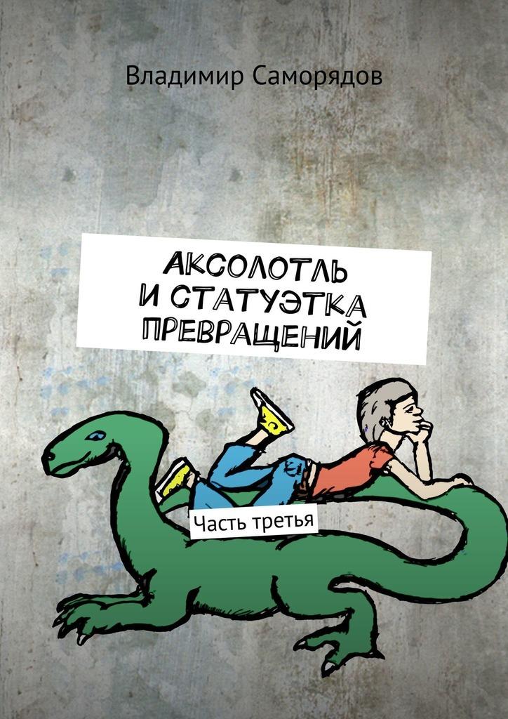 Владимир Саморядов Аксолотль истатуэтка превращений. Часть третья