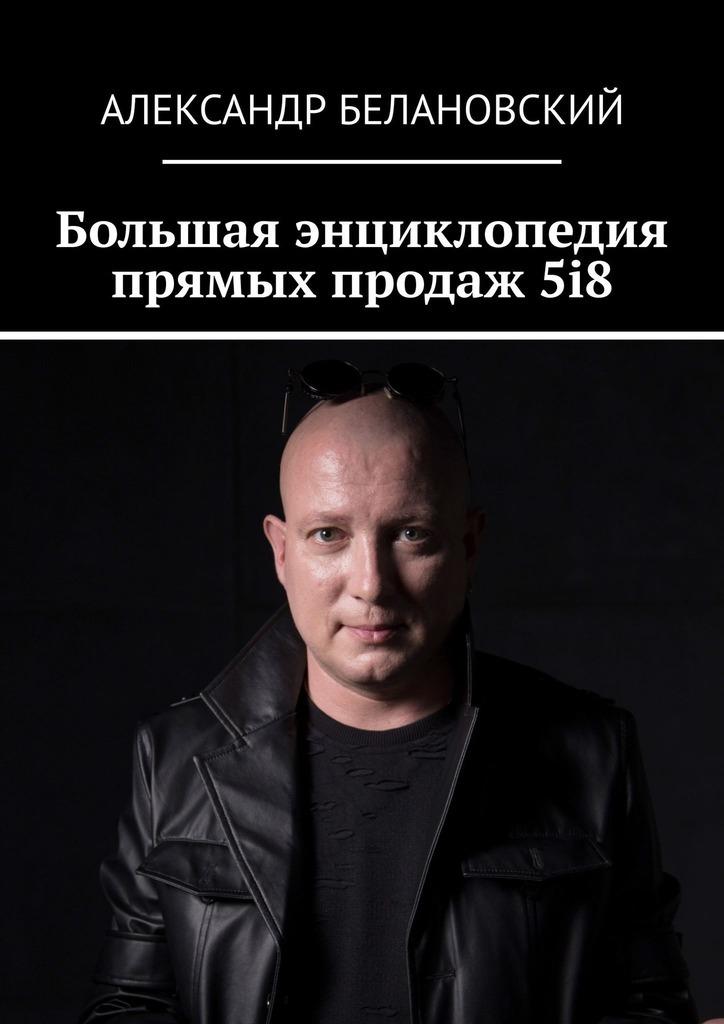 bolshaya entsiklopediya pryamykh prodazh 5i8