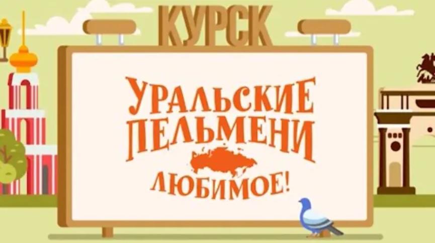 Творческий коллектив Уральские Пельмени Уральские пельмени. Любимое. Курск творческий коллектив уральские пельмени уральские пельмени любимое тольятти