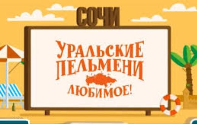 Творческий коллектив Уральские Пельмени Уральские пельмени. Любимое. Сочи перелет москва сочи