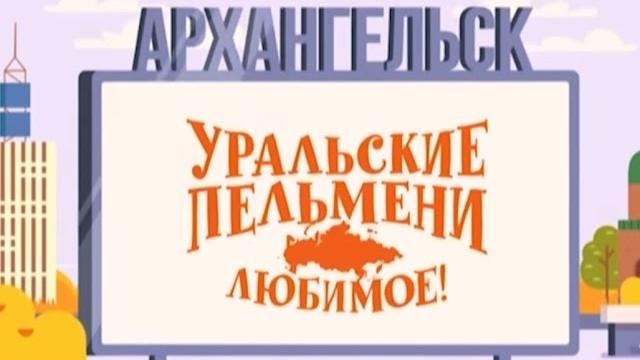 Уральские пельмени. Любимое. Архангельск