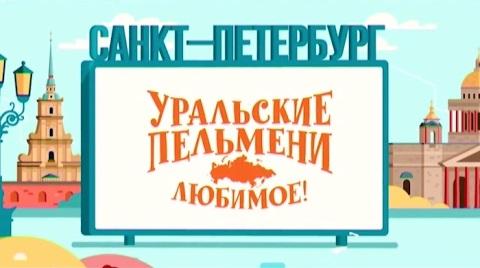 Творческий коллектив Уральские Пельмени Уральские пельмени. Любимое. Санкт - Петербург авторский коллектив блистательный санкт петербург
