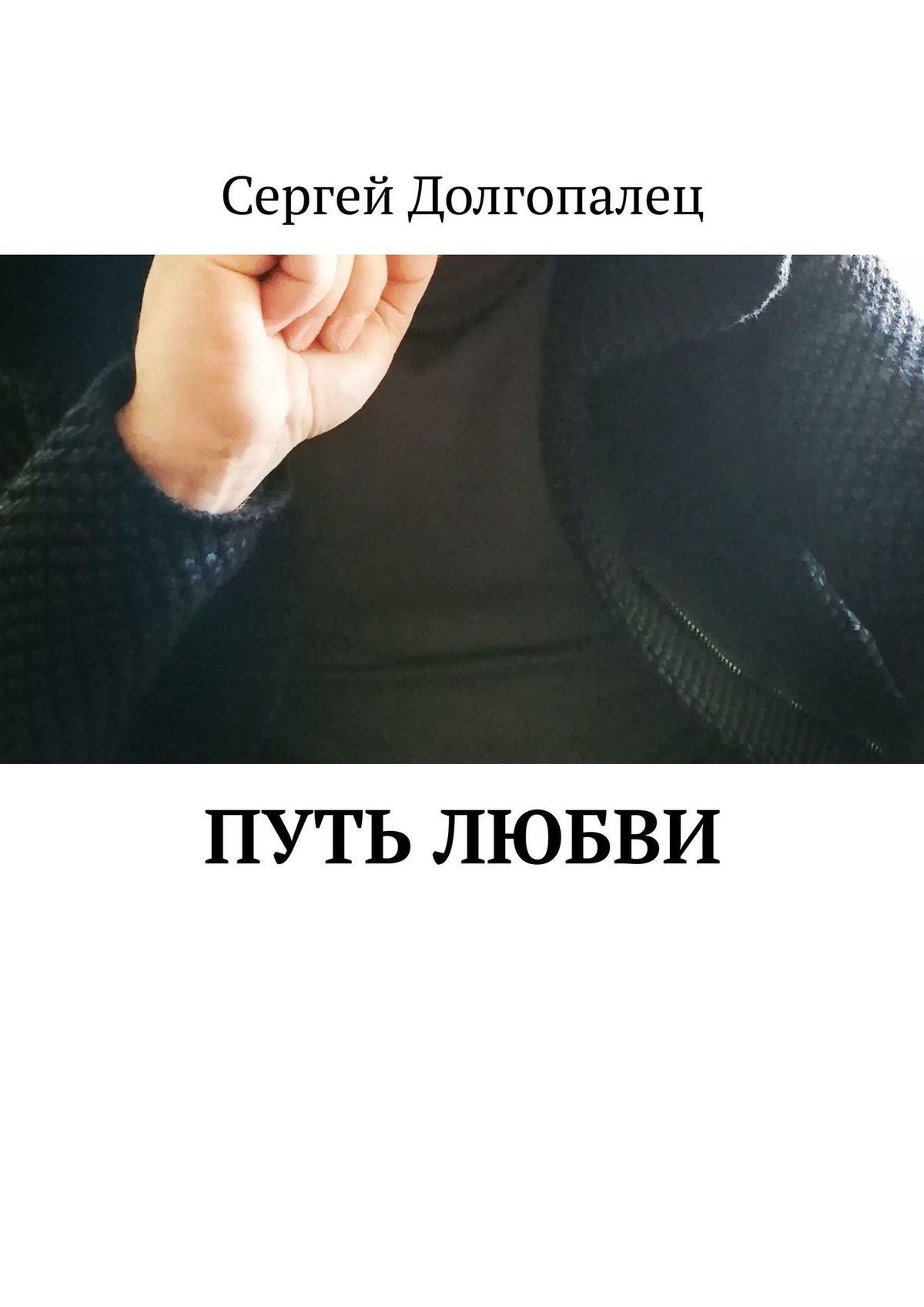 Сергей Долгопалец Путь любви сергей долгопалец путь любви