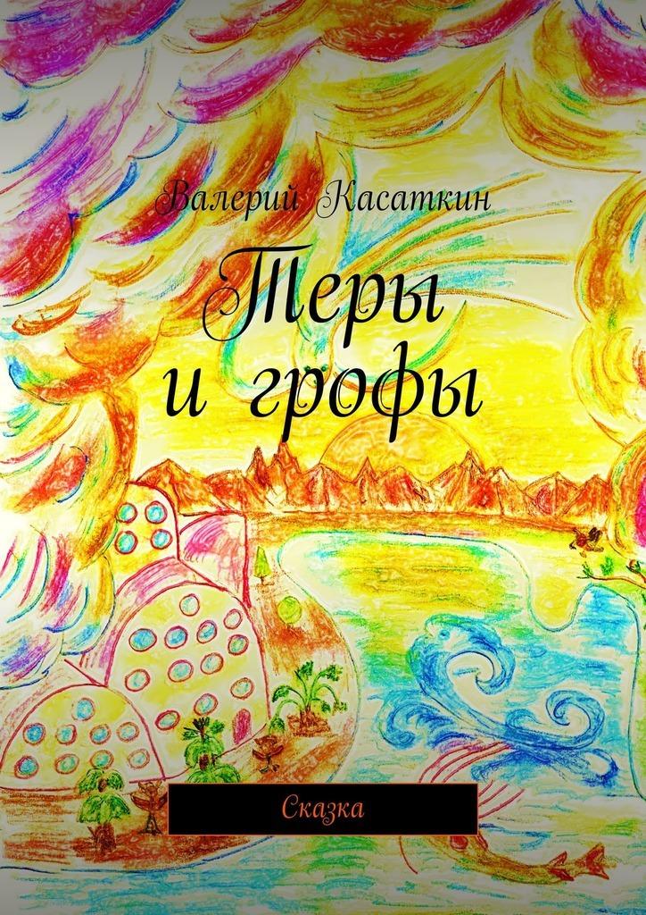 Валерий Касаткин Теры и грофы. Сказка