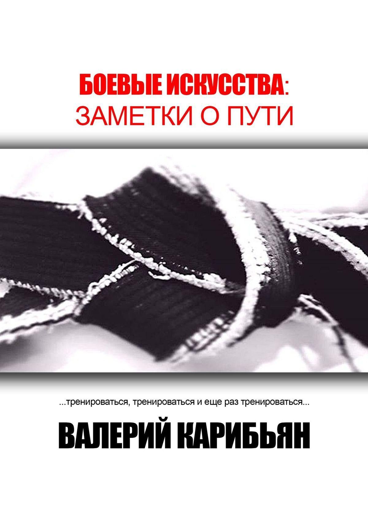 Валерий Карибьян Боевые искусства: Заметки о Пути заметки о россии